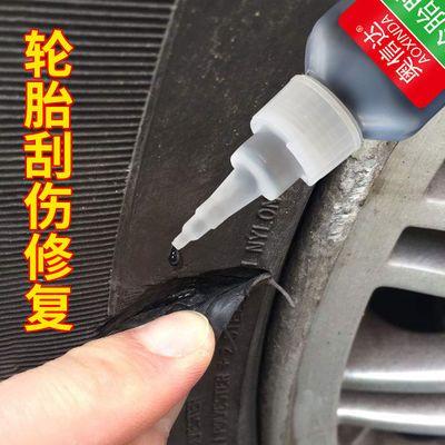 修复汽车轮胎侧面胶水补裂缝裂纹强力专用补胎胶水万能胶粘胎刮伤