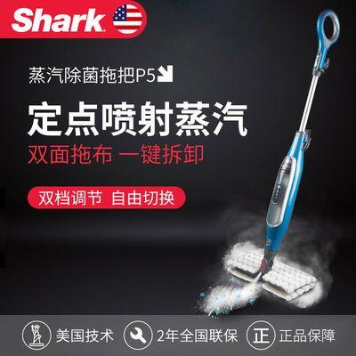 官方自营】美国Shark鲨客P5蒸汽拖把擦地洗地机高温蒸汽喷射除菌