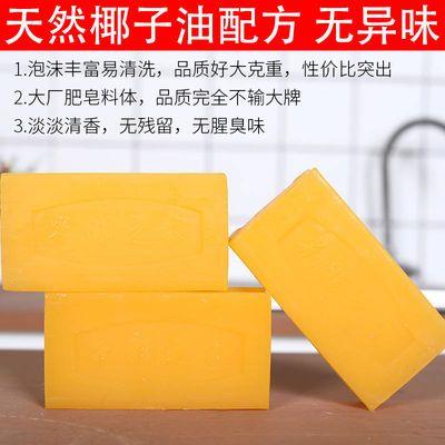 【超大块肥皂】318克去渍洗衣皂3-8块正品透明皂内衣皂去污批发