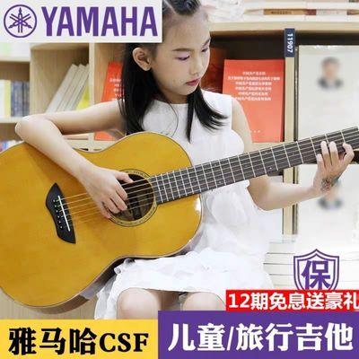 雅马哈YAMAHA全单电箱旅行吉他CSF3M CSF1M单板琴儿童36寸TA加振