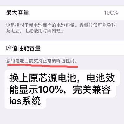 原芯源大容量正品原装苹果手机电池5S/SE/6/6S/6P/6SP/7/7P/8P/X