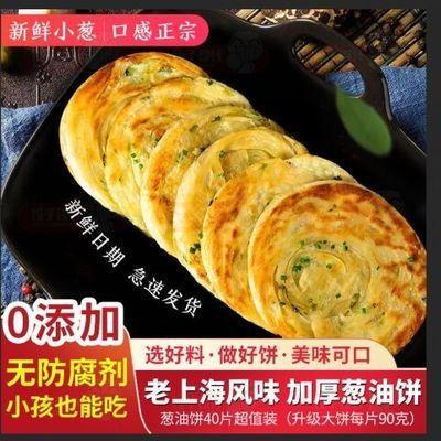 正宗老上海风味葱油饼家庭装40-20片90克葱香手抓饼面饼煎饼批发