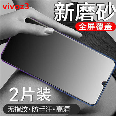vivoZ3 Z3i磨砂钢化膜全屏抗蓝光防指纹游戏专用手机Z3手机磨砂膜