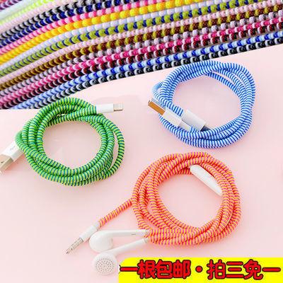 手机充电线保护绳数据线保护套oppo苹果vivo通用耳机绕线器缠绕绳