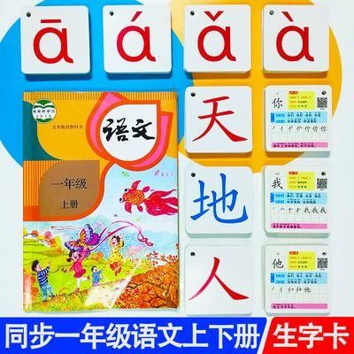拼音卡片带声调一年级上下册同步生字卡片人教版早教语文认字识字