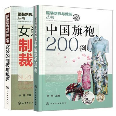女装的制板与裁剪+中国旗袍200例 2册 旗袍服装服饰纸样设计教程