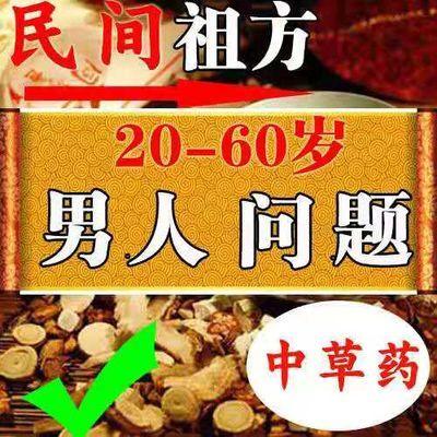 调理男人亏虚五宝茶传统滋补品人参黄精牡蛎覆盆子养生茶30包/盒