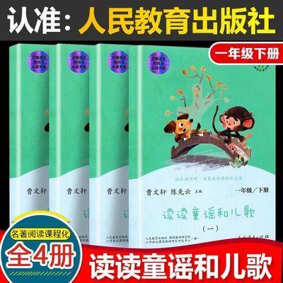 读读童谣和儿歌一年级下册快乐读书吧人教注音正版全4册老师推荐
