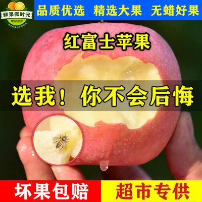 新鲜红富士水果苹果冰糖心丑苹果应季水果新鲜现摘脆甜批发