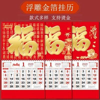 2020年鼠年福字挂历福字家用月历中国红定制公司企业LOGO广告烫金