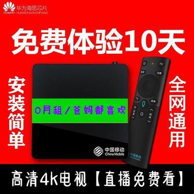 魔百和网络电视机顶盒家用全网通用盒子wifi无线智能4K高清播放器