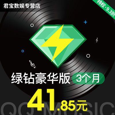 [8折]qq绿钻音乐会员季卡绿钻qq绿钻豪华版绿钻3个月自动充值