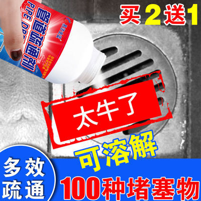 强力下水道疏通剂厨房管道疏通剂防臭通厕所神器下水道清洁剂