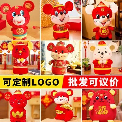 2020鼠年吉祥物公仔娃娃小号老鼠毛绒玩具生肖鼠挂件福鼠新年玩偶