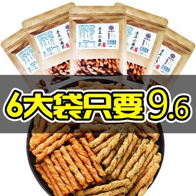 【6袋仅9.6】6袋100g手工小麻花香酥零食袋装特产休闲食品大礼包