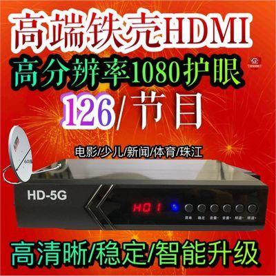 户户家用电视高清机顶盒数码138接收天线小锅盖遥控器通用接收机