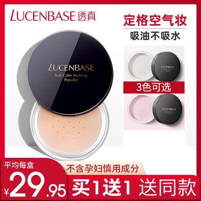透真柔美定妆蜜粉12g 遮瑕修容定妆粉散粉 持久防水控油提亮肤色