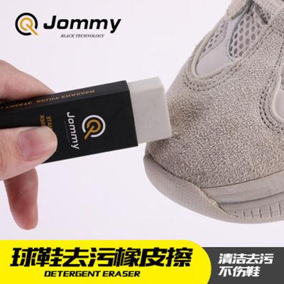【擦鞋神器】球鞋aj小白鞋皮鞋去污急救麂皮翻毛皮清洁橡皮擦