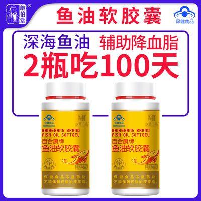 200粒深海鱼油软胶囊搭卵磷脂通血管辅助降血脂欧米茄3高血脂产品