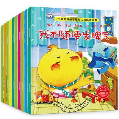 10册儿童情商管理绘本婴幼儿童早教书 启蒙故事书0-6岁幼儿园图书