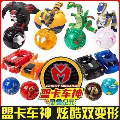 买 盟卡车神 灵兽变形球萌卡车神雷焰龙灵空