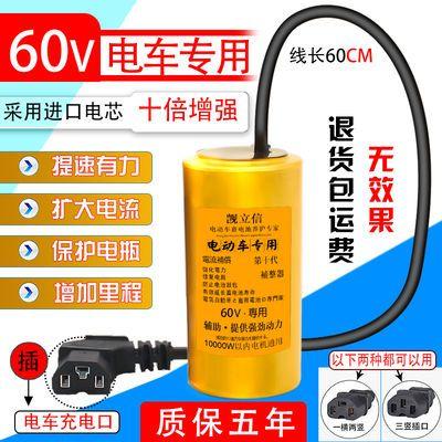 60V电动车进口电容提速器增程爬坡稳压器省电加续航加速保护电瓶