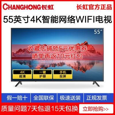 长虹/Changhong 55英寸液晶电视机4K超高清智能网络LED护眼55D5S
