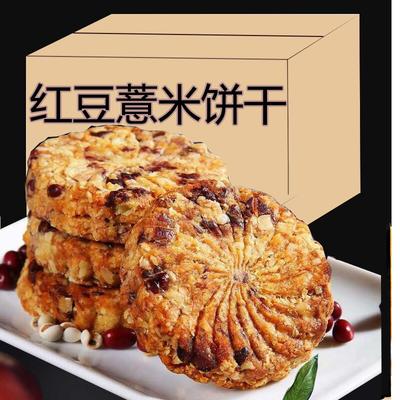 【独立小包装】红豆薏米粗粮饼干压缩稣性饼干代餐零食500g2500g