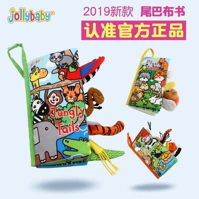 jollybaby布书早教婴儿撕不烂6-12个月宝宝益智玩具0-1岁立体尾巴