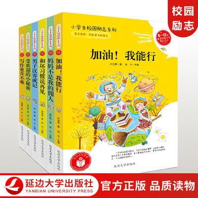 正版儿童校园成长励志必读6册套小学生二三四五年级课外阅读图书