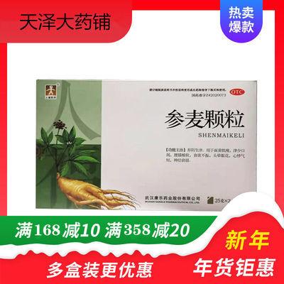 人福 参麦颗粒25g*24袋 腰膝酸软面黄肌瘦心悸气短肠胃用药