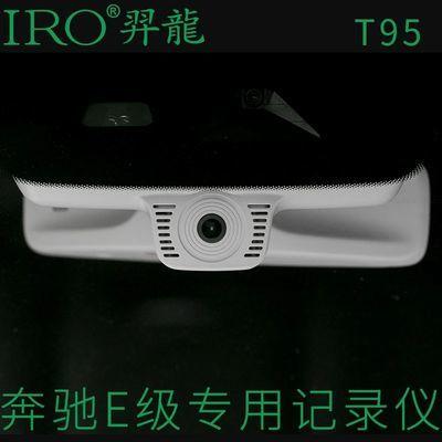 IRO羿龙奔驰E级隐藏式行车记录仪偏光镜高清夜视带24小时停车监控