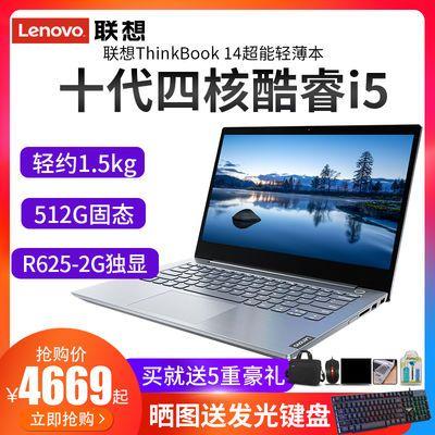 联想笔记本电脑14/15.6英寸十代i5轻薄独显指纹学生商务办公游戏