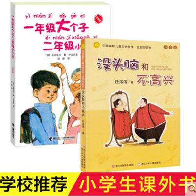 一年级大个子二年级小个子+没头脑和不高兴(注音版)全2册 课外书