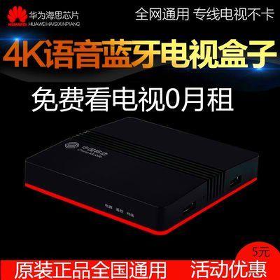 全网通网络电视机顶盒4K高清智能数字电视盒子无线WIFI家用播放器
