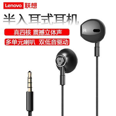 联想入耳式耳机通用vivo华为oppo苹果高音质吃鸡游戏电脑男女学生