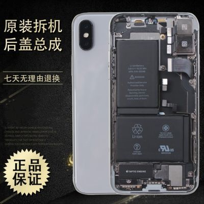 苹果X系列原装拆机后盖iphoneXP中框总成后壳nXPlus原装拆机后壳