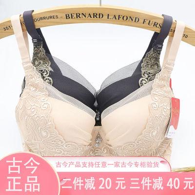 古今文胸专柜正品收副乳防下垂聚拢大码胸罩性感女内衣