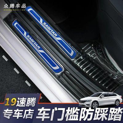 大众19款新速腾改装件爆改不锈钢门槛条车内汽车装饰配件迎宾踏板