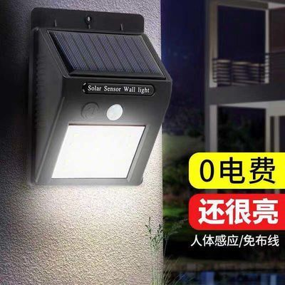太阳能灯家用户外庭院灯 人体感应led壁灯防水室外楼道照明路灯
