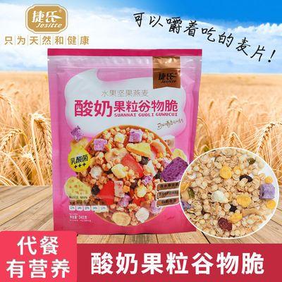 捷氏酸奶果粒谷物脆水果坚果麦片即食代餐营养早餐混合冲饮燕麦片