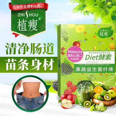 植瘦正品果蔬益生菌纤维酵素非果冻孝素便秘排减身脂瘦肥宿便肠清