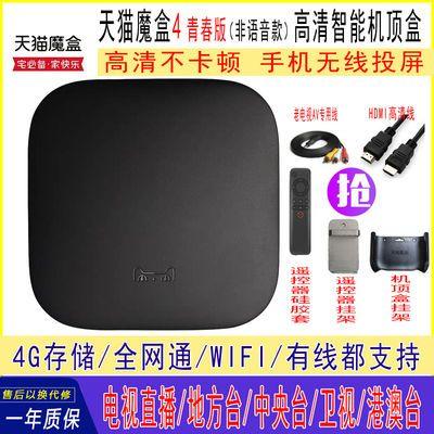 天猫魔盒4 青春版 天猫魔盒T18 高清网络智能机顶盒无线WIFI直播