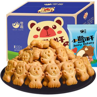 【买一送一】小熊饼干休闲熊字饼手指饼儿童小零食大礼包便宜批发