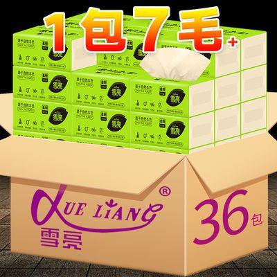 36包抽纸整箱批发竹浆本色卫生纸巾雪亮家用面巾纸餐巾纸抽