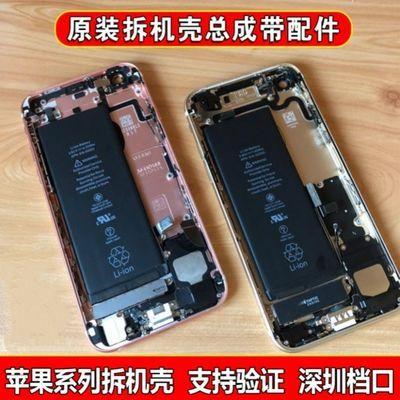 苹果8代原装拆机后盖iphone8P中框总成磨砂黑后壳8Plus原装外壳