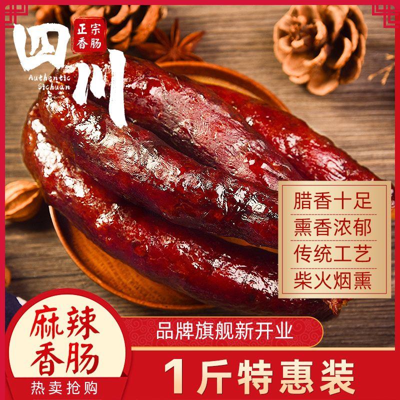 【500g超值半价】四川麻辣香肠烟熏纯肉肠川味特产腊肉熏肉小腊肠