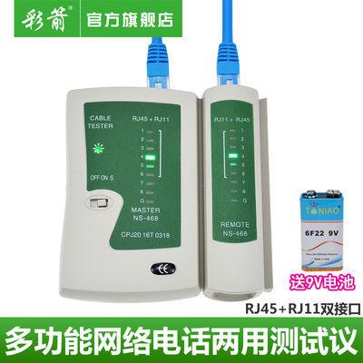 彩箭多功能网络测试仪宽带线检测工具电话线网线测线仪器送9V电池