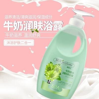 1000ML高档牛奶沐浴乳美白嫩肤保湿学生家庭装大容量香水沐浴露