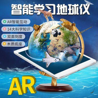 广威AR地球仪中学生用20cm中号高清带灯教学版儿童礼物家居摆件